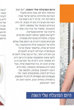 ענת לוין, 50 הנשים המשפיעות 2013, על אירוע